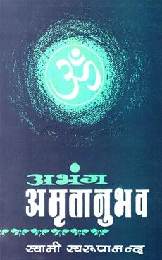 Abhang Amrutanubhav