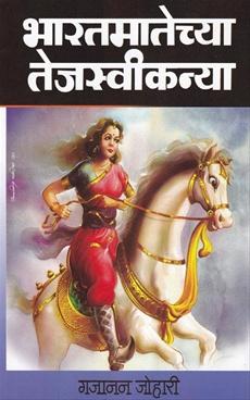 Bharatamatechya TejasviKanya