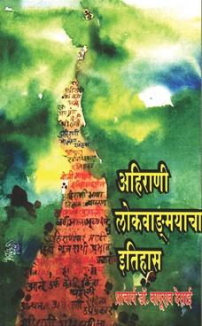 Ahirani Lokvangmayacha Itihas