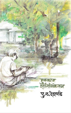 Mukkam Shantiniketan