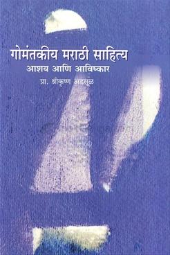 Gomantkiy Marathi Sahitya :Aashay Ani Aavishkar