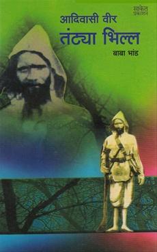 Adivasi Veer Tantya Bhilla