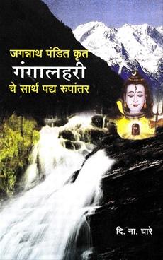 Gangalahri