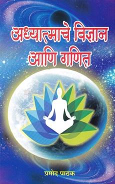 Adhyatmache Vidnyan Ani Ganit