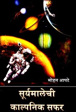 Suryamalechi Kalpanik Safar ( CD )