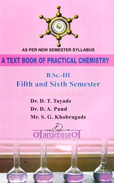 A Text Book Of Practical Chemistry B.Sc.III - 2014