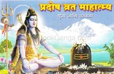 Shree Pradosh Vrat Mahatmya