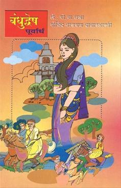 Bandhudvesh : Purvardha Ani Uttarardha Khand
