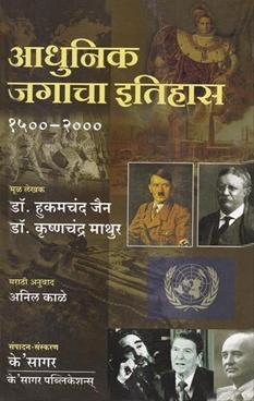 Adhunik Jagacha Itihas 1500 - 2000