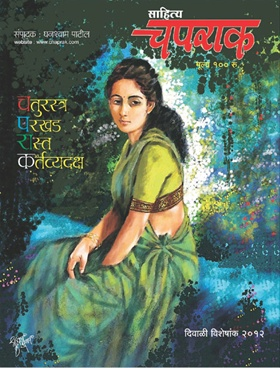 Sahitya Chaprak (2012)