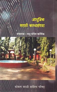 Adhunik Marathi Kavyasampada