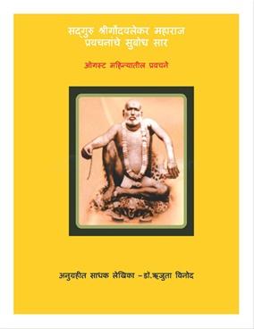 Sadguru Shreegondavalekarmaharaj Pravachananche Subodh Sar (August)