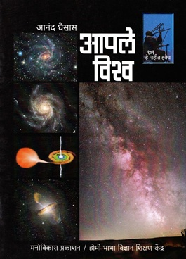 Apale Vishwa