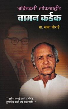 Ambedkari Lokshahir Waman Kardak