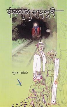 Khandalyachya Ghatasathi