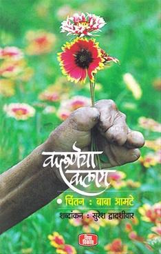 Karunecha Kalam