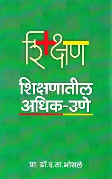 Shikshanatil Adhik Une