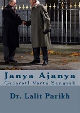 Janya Ajanya: Gujarati Varta Sangrah