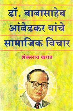 Dr. Babasaheb Ambedkar Yanche Samajik Vichar