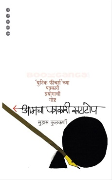 Aamcha Patrakari Khatatop