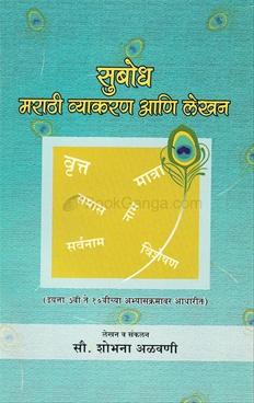 Subodh Marathi Vyakran Ani Lekhan