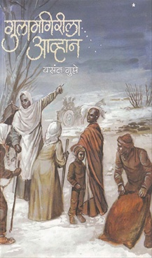  -Gulamagirila Avhan by Vasant Gupte - Sugava Prakashan