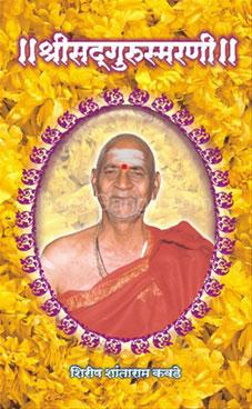 Shrisadgurusmarani