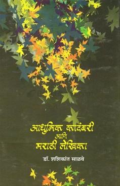 Adhunik Kadambari Ani Marathi Lekhika