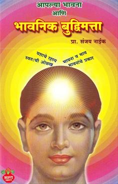 Aplya Bhavana Ani Bhavanik Buddhimatta