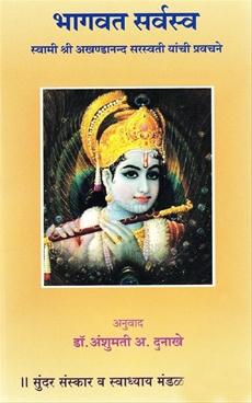 Bhagavat Sarvaswa