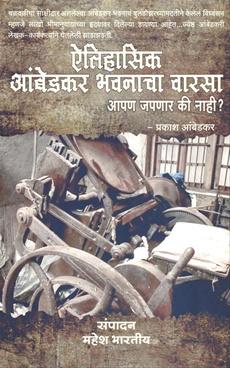 Aitihasik Ambedkar Bhavanacha Varasa Apan Japanar Ki Nahi ?