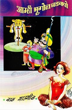 Amhi Bhugol Ghadavto