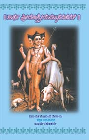 Sarth Shridattatreyavajrakavcham ( English)