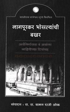 Nagapurkar Bhoslyanchi Bakhar