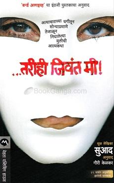... Tarihi Jiwant Mi