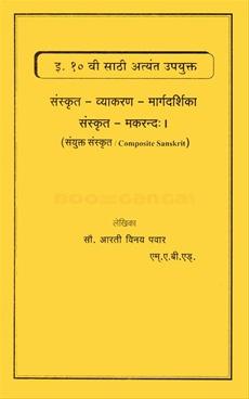 Sanskrit Vyakaran Margadarshika - Sanskrit Makrand
