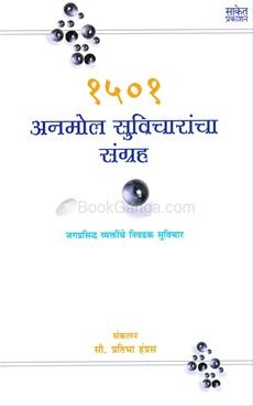 1501 Anmol Suvicharancha Sangrah