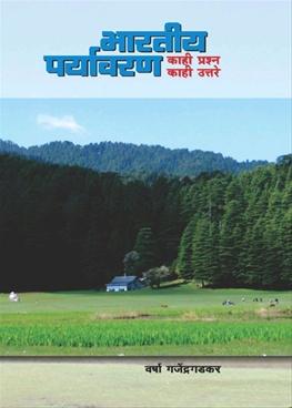 Bhartiy Paryavaran