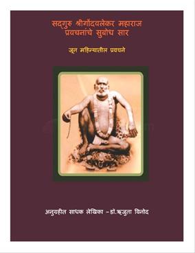 Sadguru Shrigondavalekarmaharaj Pravachananche Subodh Sar (June)