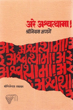 अरे अश्वत्थामा!-Are Ashwatthama by Shrinivas Bhanage - Continental Prakashan