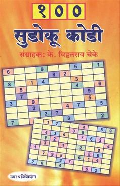 100 Sudoku Kodi