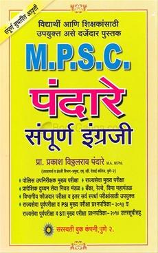 M.P.S.C Pandare Sampurna Engraji