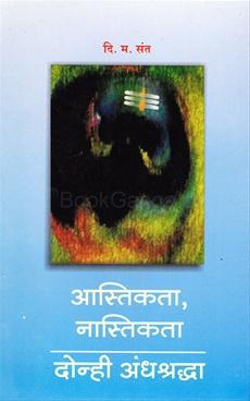 Astikata Nastikata: Donhi Andhshraddha