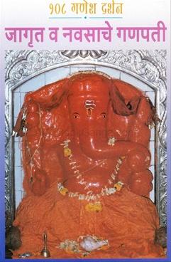 108 Ganesh Darshan Jagrut V navsache Ganpati