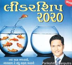 Leadership 2020 (DVD)