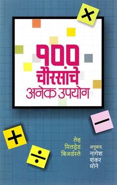 100 Chaurasanche Anek Upayog