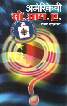 Americechi CIA