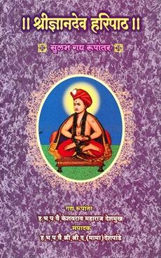 Shridnyandev Haripath : Sulabh Gadhy Rupantar