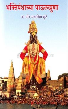 Bhaktipanthanchya Paulkhuna