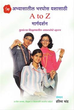 Abhyasatil Bharghos Yashasathi A To Z Margadarshan